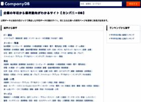 company-db.com