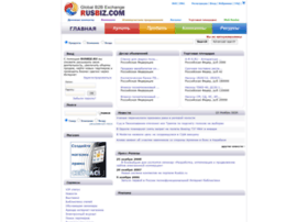 company-directory.rusbiz.ru
