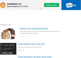compavs.ru