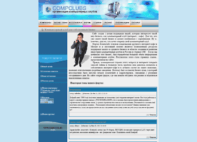 compclubs.ru