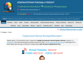 comprayexpress.ru