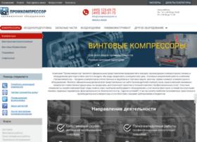 compressorprom.ru