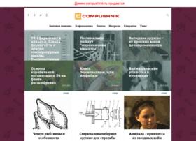compushnik.ru