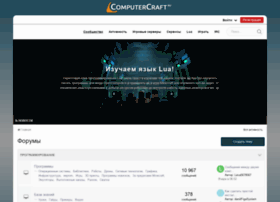 computercraft.ru