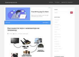 computerologia.ru