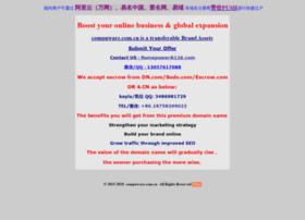 compuware.com.cn