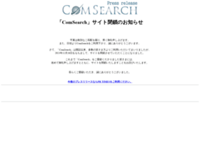 comsearch.jp