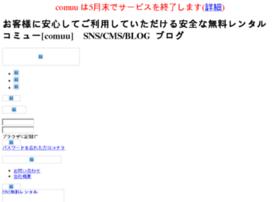 comuu.jp