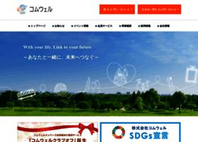 comwell.co.jp