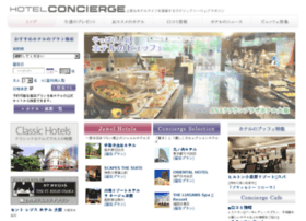 concierge.ne.jp