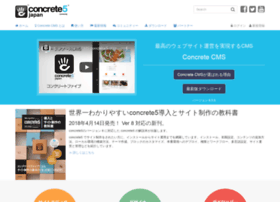 concrete5-japan.org