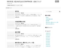 confrage.com