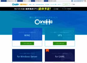 conoha.jp