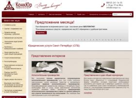 conqur.ru