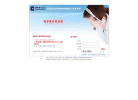 console.chinapay.com