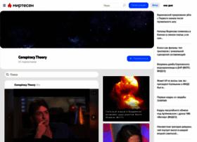 conspiracy101.olanola.com