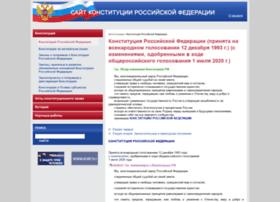 constitution.garant.ru
