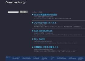 constructor.jp