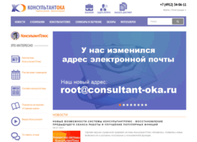 consultant-oka.ru