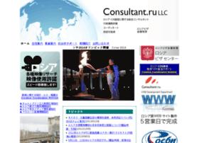 consultant-ru.com