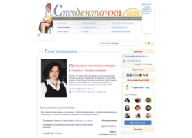 consultation.studentochka.ru