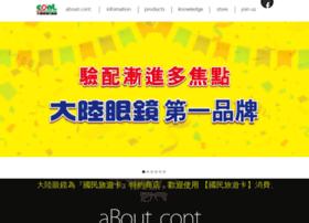 cont.com.tw