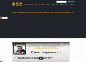 content-farm.ru