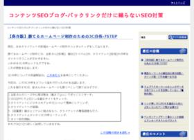 content-seo.jp