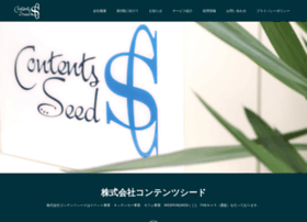 contents-seed.co.jp