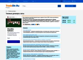 contracts.tradedir.ru