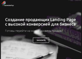 conversionpage.ru