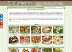 cookery.com.ua