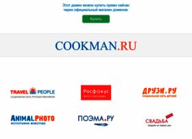 cookman.ru