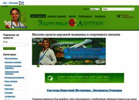 coolhealth.sells.com.ua