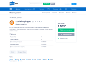 coolshoping.ru