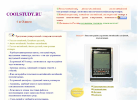 coolstudy.ru