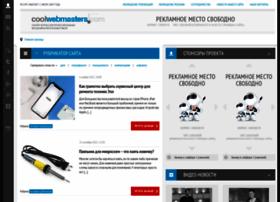 coolwebmasters.com