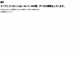 coop-kobe.net