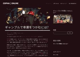 copha-online.jp