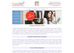 copyfast.ru