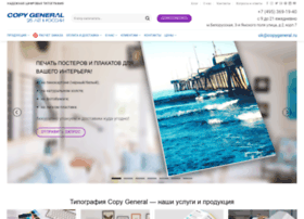 copygeneral.ru