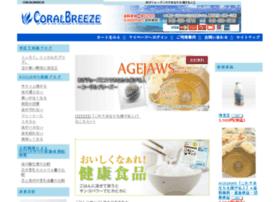 coralbreeze.co.jp