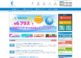 coralnet.or.jp