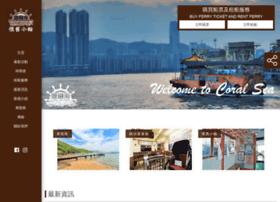 coralseaferryservice.com.hk