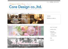 core-design1.co.jp