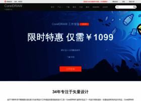 coreldrawchina.com