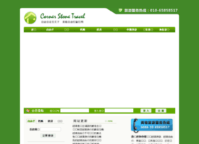 cornerstonetravel.com.cn
