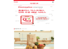 corporate.homeplus.co.kr