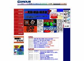 corpus.co.jp