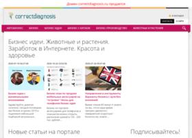 correctdiagnosis.ru
